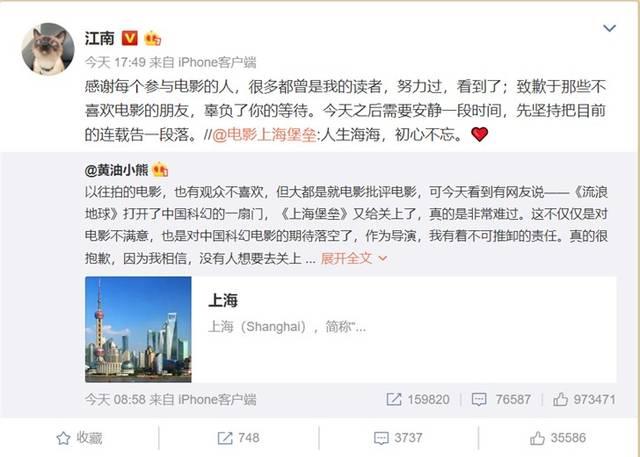 《上海堡垒》原著作者江南致歉:辜负了你们的等待