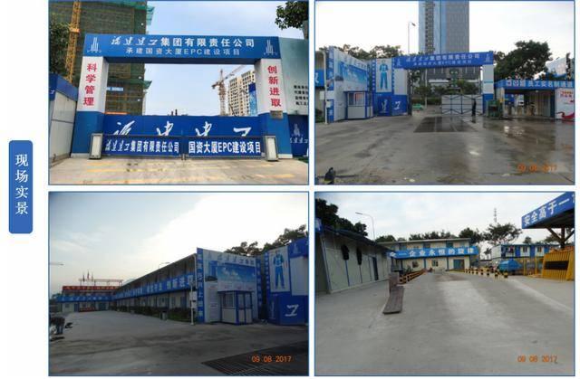 福建建工集团有限责任公司国资大厦epc项目