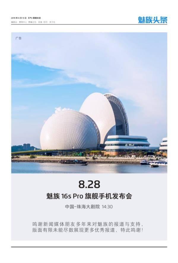魅族16s Pro新旗舰官宣!8月28日