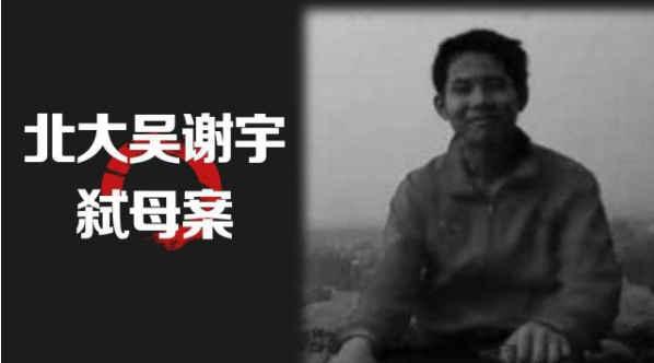 """北大吴谢宇""""弑母案""""最新进展,已交代作案动机,网友:狡辩!"""