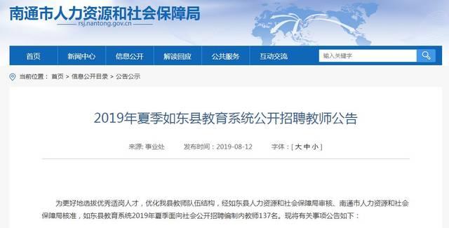 如东县教育系统2019年夏季面向社会公开招聘编制内教师137名.