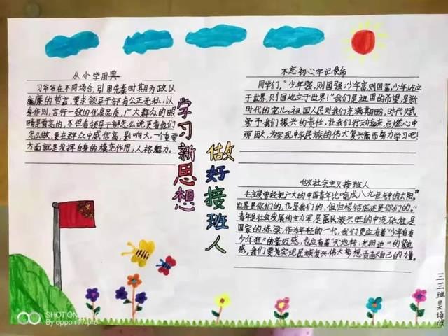 """【和美三小】小小作品展——""""学习新思想,做好接班人""""主题阅读手抄报"""
