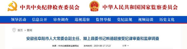 安徽省一厅级干部被查 长期在阜阳市任职