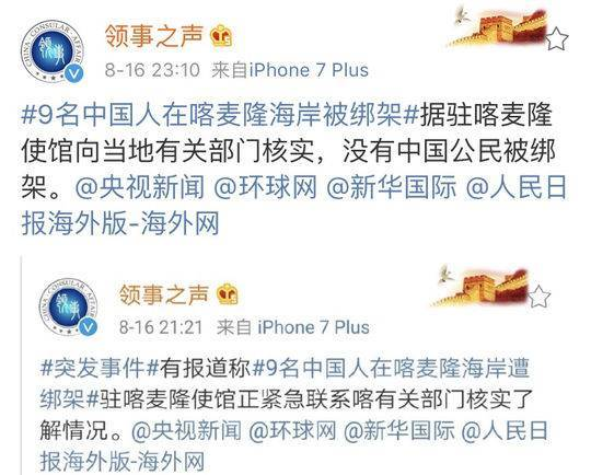 外媒称9名中国人被绑架,驻喀麦隆使馆回应公民被绑:没中国公民