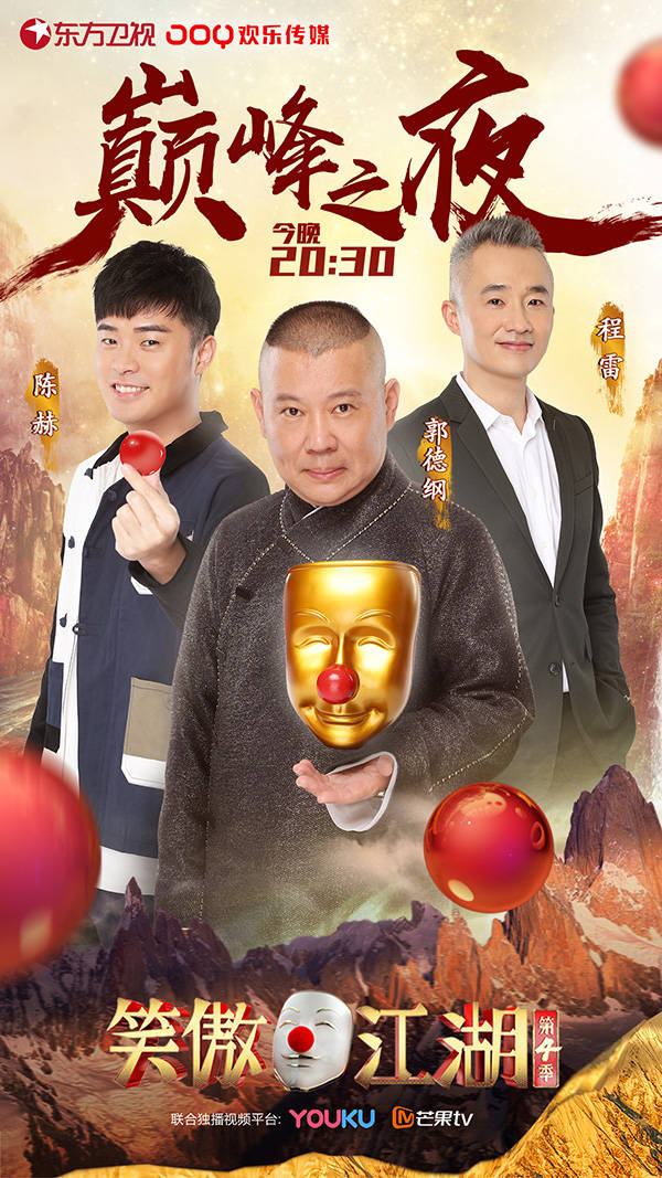 《笑傲江湖4》总决赛今晚东方卫