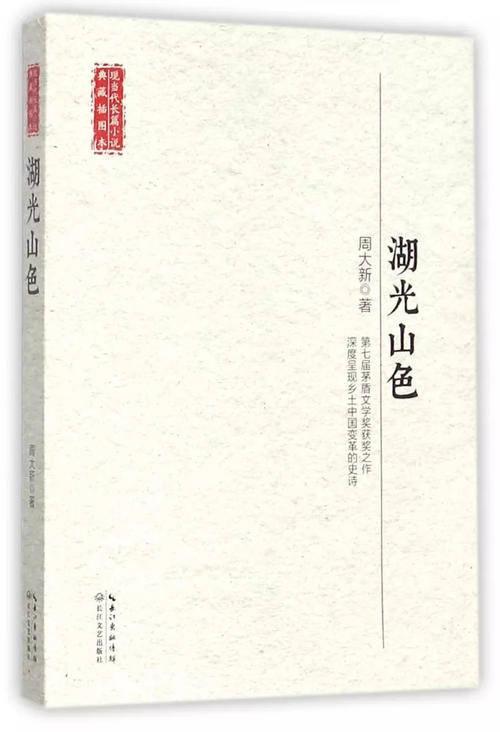 乡村色书_周大新以他对中国乡村生活的独特理解,既书写了乡村表层生活的巨大