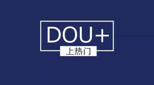 DOU+抖音热门投放