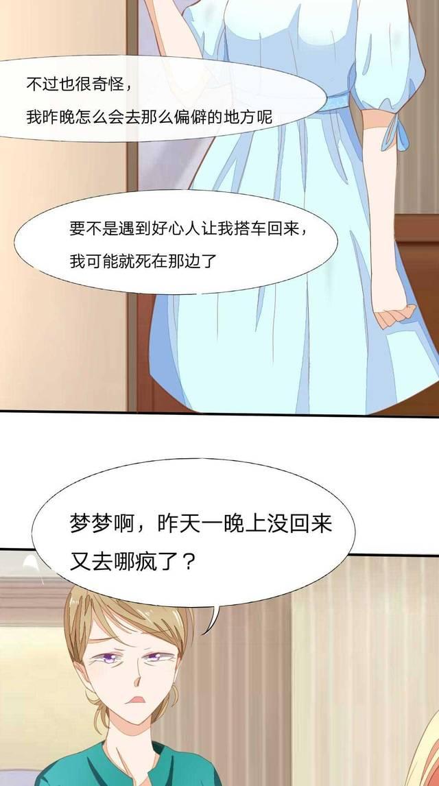 漫画少女吸血鬼男神爱漫画漫画快看漫画排名吴太宰大全图片