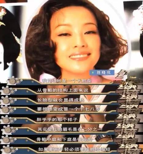 刘晓庆shigesaobi_这个曾让40岁刘晓庆一夜变少女