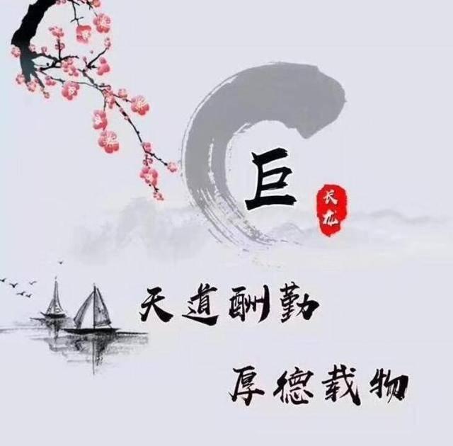 2019年励志的微信头像,精美中国风天道酬勤头像,有你喜欢的吗