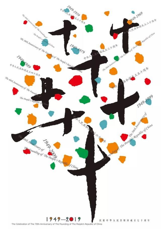 新中国70周年海报,插画获奖作品,你喜欢哪一款?