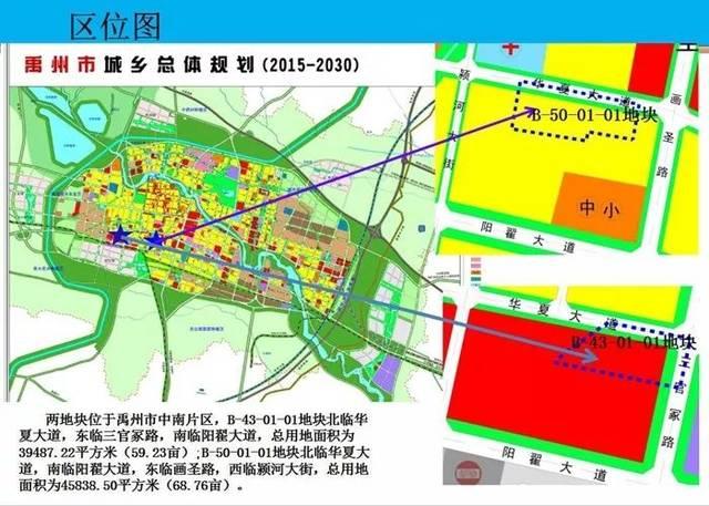 夏邑县规划图高清