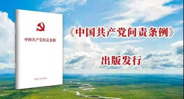 【关注】最全解读!《中国共产党问责条例》亮点都在这里了