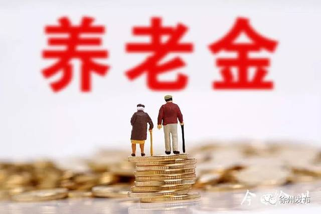 乐动体育娱乐42.6万名企业退休人员基本养老金调整完成