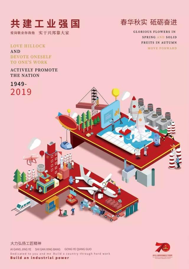 庆祝新中国成立70周年海报/插画获奖作品,太燃了!