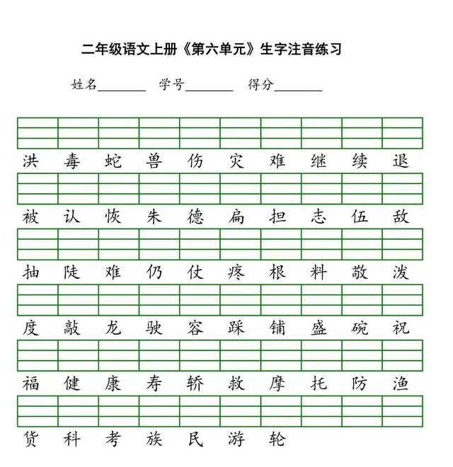 最新2019部编1-6拼音上册(年级)大全注音视频(可下载)教程u的语文生字图片