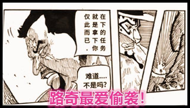 海贼王955话同人:圣地之战,萨博被路奇偷袭,又被藤虎的原子斩所伤
