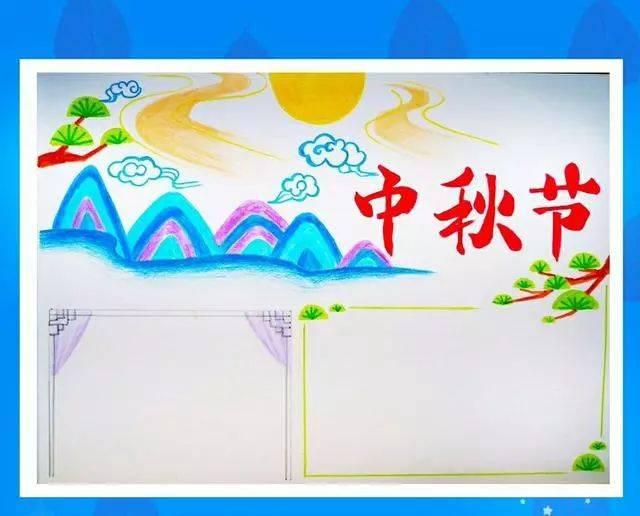 68张中秋节手抄报模板,好看易画,快给孩子保存吧!
