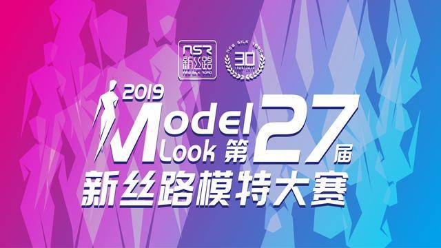 2019第27届新丝路模特大赛浙江赛区报名启动