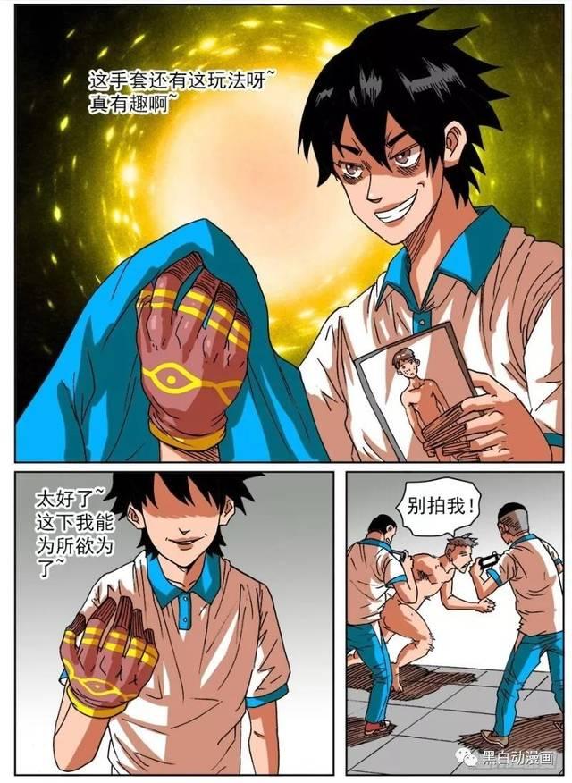 短篇漫画《探取手套》