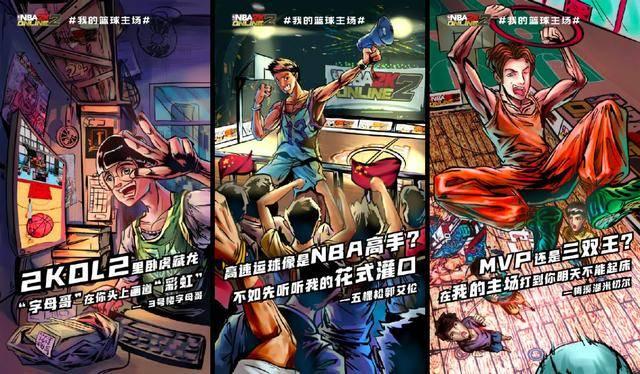 原创篮球世界杯,《nba2kol2》为中国球迷创造属于他们的主场