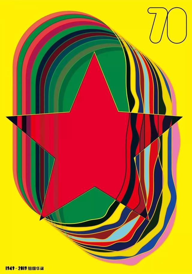 新中国70周年海报,插画获奖作品,创意和设计都很牛掰!
