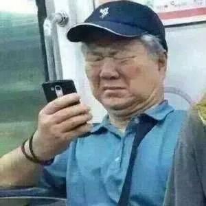 """也能让大家分分钟出现""""地铁老爷爷看手机""""的表情.图片"""