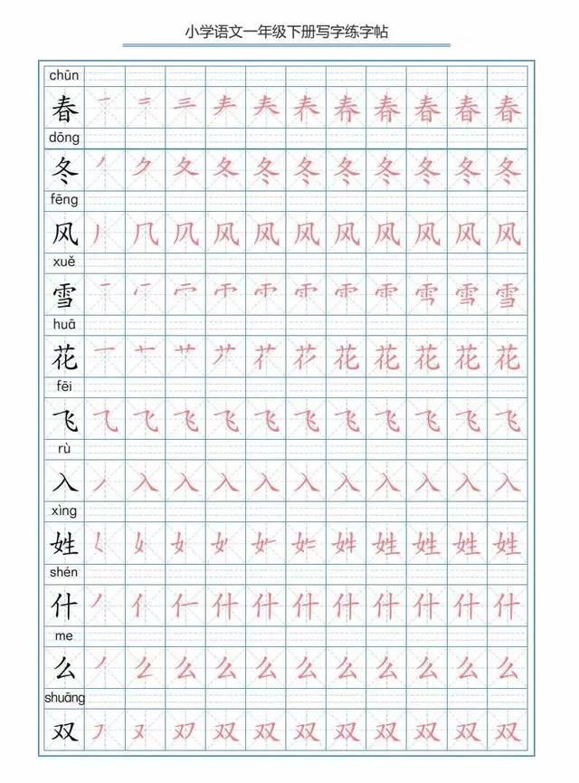 福利免费领|部编版语文1-6年级生字书写字帖(含笔顺,组词,描红),pdf图片