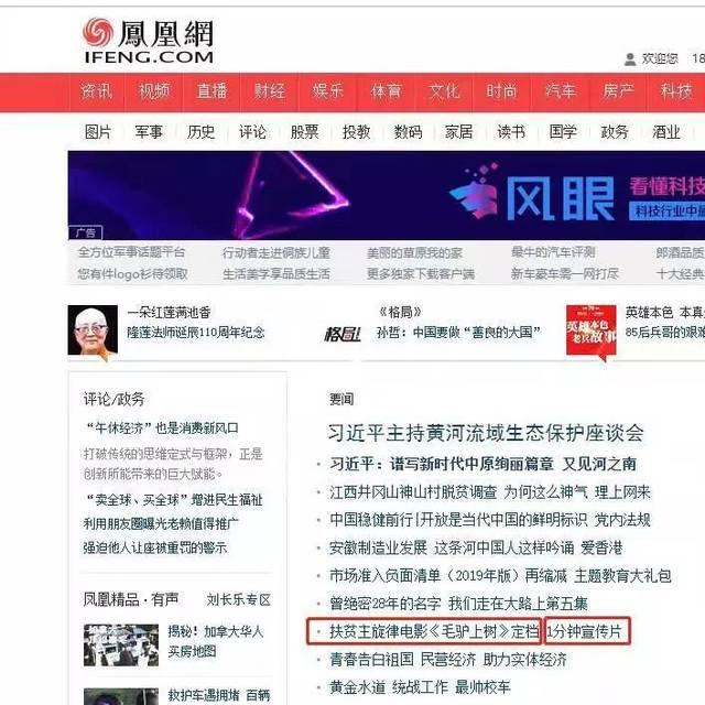 电影网_临港第一书记聚在一起,看了场电影._手机搜狐网