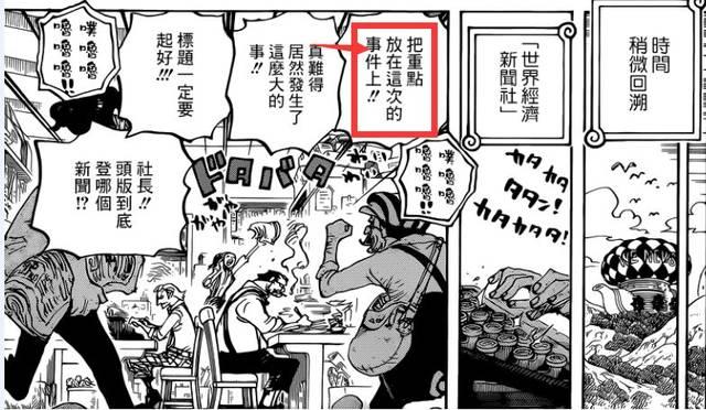 【八两看海】海贼王956话-