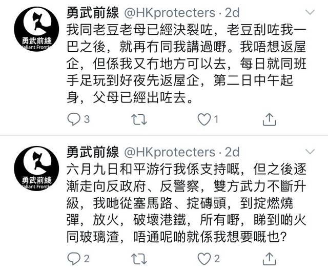 """""""香港警嫂日�""""回信:停止暴力"""