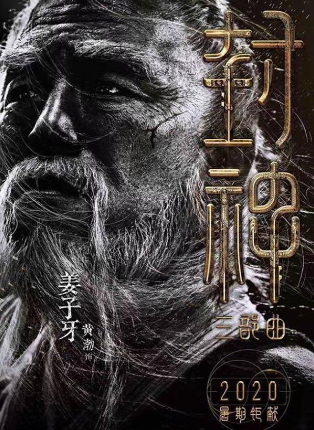 黄渤出演姜子牙,导演和团队用了五年时间打磨剧本