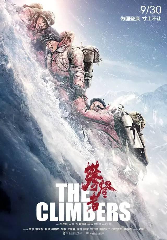 不知道大家最近有关注即将上映的电影 《攀登者》吗?