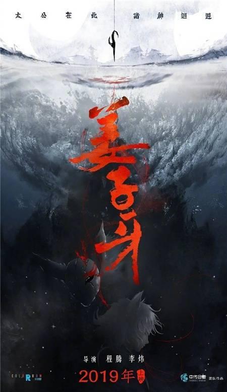 动画电影《姜子牙》定档2020年1月25日上映?