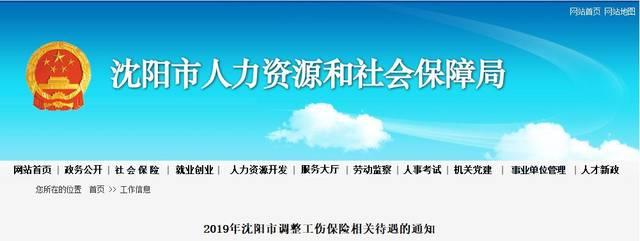 近日沈阳人社局决定了图解从2019年1月1日起卫生间防水布做法下发图片