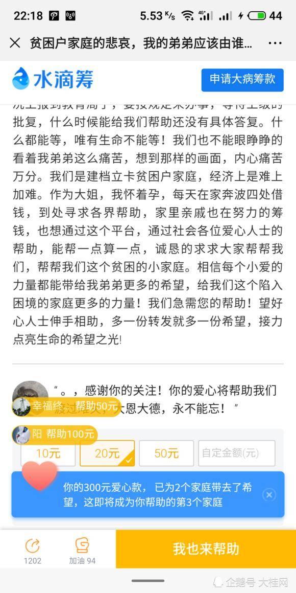 """广西都安一初中生将另一学生扔下4楼追访:受害学生父亲否认儿子是""""校霸"""""""