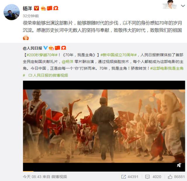 杨洋上线转发人民日报微博 称很荣幸出演这部影片