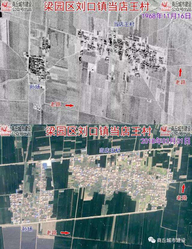 卫星地图看商丘10强美丽乡村翻天覆地的巨变