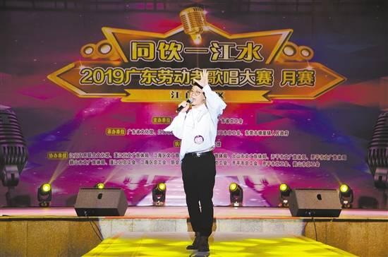 廣東勞動者歌唱大賽(江門賽區)月賽落幕