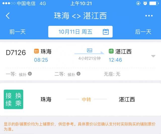 好消息!珠海到湛江,10月11日动车直达!全程4小时!