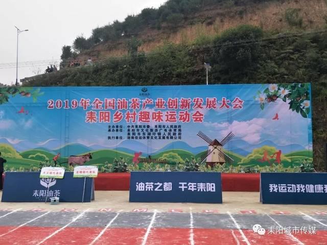全国油茶产业创新发展大会耒阳乡村趣味运动会隆重举行