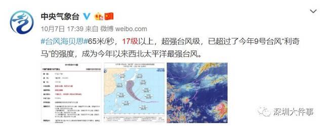 17级超强台风来袭?新冷空气影响