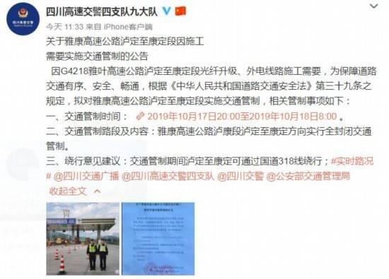10月17日至18日,雅康高速泸定至康定段将全封闭管制