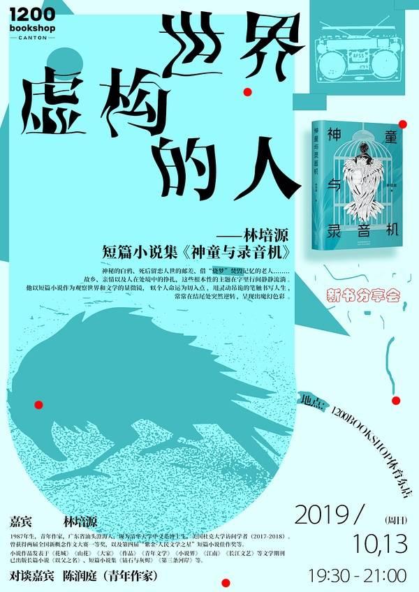 广州 虚构世界的人——林培源短篇小说集《神童与录音机》新书分享会