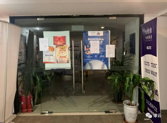 韦博英语天津四店全部关闭 有人贷款数万交学费