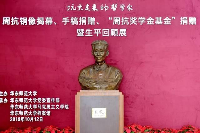 """华东师大举办系列活动纪念这位"""""""