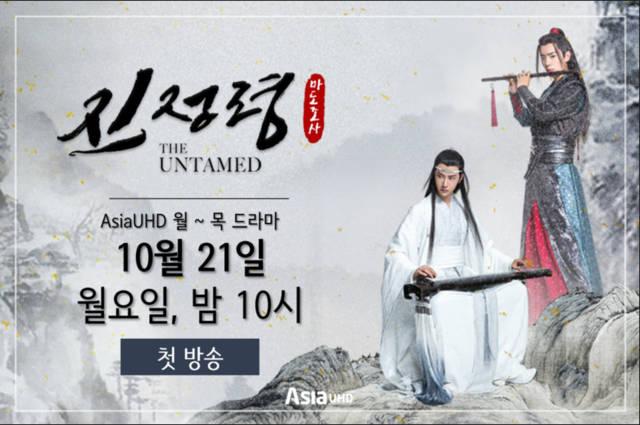 网爆《陈情令》韩国定档 10月21日晚10点韩国开播
