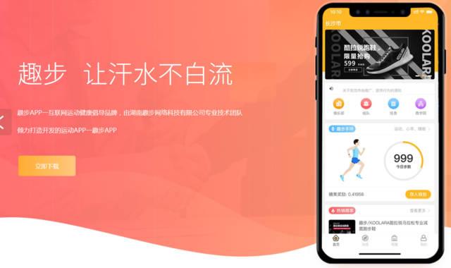 """""""走路赚钱""""的趣步app被查:别被躺赚步骤迷了眼深圳网上公积金封存操作噱头图片"""