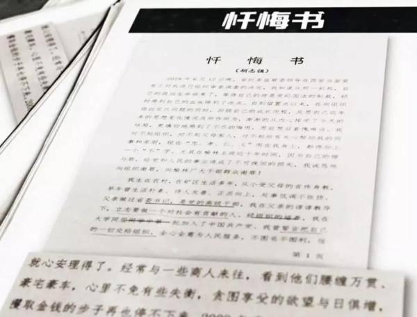 陕西榆林原市委书记胡志强官场浮