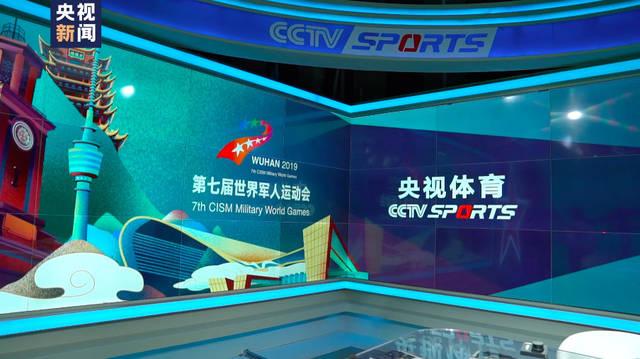 体育资讯_《全景军运会》,你想了解的军运会资讯赛事,尽在央视体育.